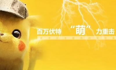 """商业广场百万伏特 """"萌""""力重击——维诺推介皮卡丘主题活动策划方案"""