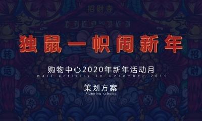 大型商业广场新年活动月(独鼠一帜闹新年)活动策划方案
