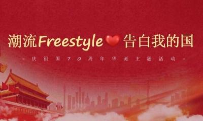潮流Freestyle表白我的国-2019房地产某项目庆祖国70周年华诞主题活动策划方案