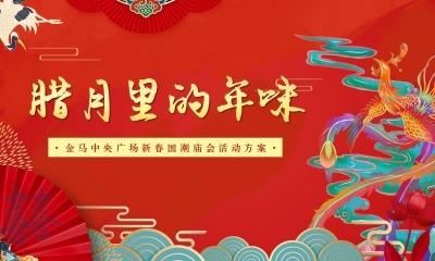 地产项目新春国潮(腊月里的年味)主题庙会活动方案