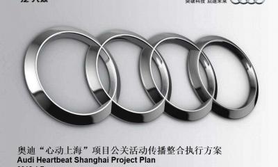 汽车品牌一汽大众奥迪心动上海艺术展项目公关活动传播整合执行方案