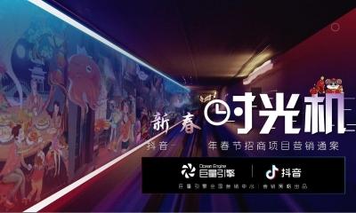 """春节抖音""""新春时光机""""营销招商策划方案"""
