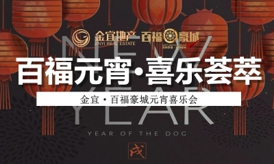 商业广场金宜地产元宵喜乐会(百福元宵·喜乐荟萃主题)活动策划方案
