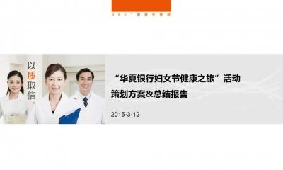 """金融行业华夏银行妇女节健康之旅""""总结活动策划方案"""
