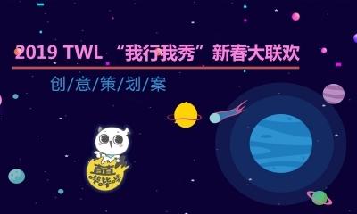 """招聘网站BOSS直聘2019TWL""""我行我秀""""新春大联欢活动策划方案"""