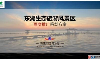 旅游景点湖北武汉东湖生态旅游风景区百度推广策划方案