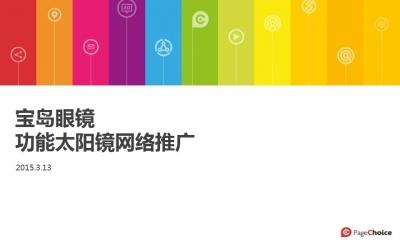 宝岛眼镜_第二季度太阳镜品牌推广策划方案