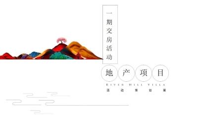 房地产品牌东原旭辉 江山樾一期项目交房盛典活动布置策划方案