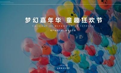 """地产项目国庆""""梦幻嘉年华 童趣狂欢节""""迪士尼卡通主题活动策划案"""