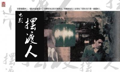 爱情文艺片-电影《摆渡人》招商合作营销策划方案