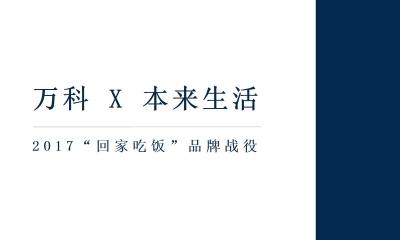 房地产品牌万科X本来生活跨界品牌合作策划方案