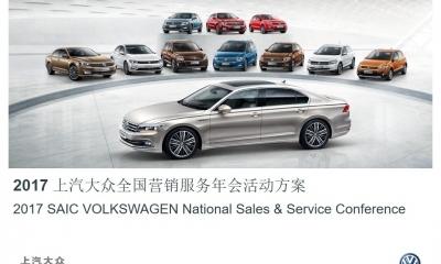 汽车品牌上汽大众全国营销服务年会活动策划方案