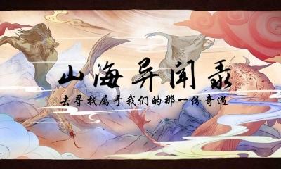 仙侠游戏-山海异闻录营销策划方案