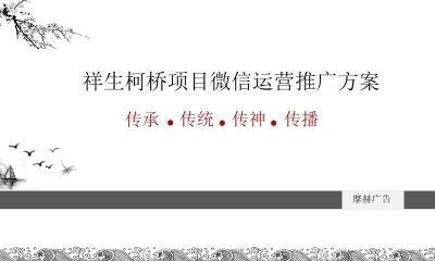 房地产品牌祥生柯桥项目微信运营互动推广线上炒作策划方案