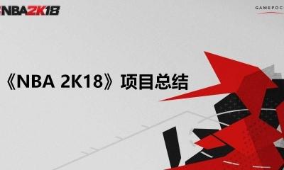电子竞技游戏-《NBA 2K18》项目总结营销策划方案