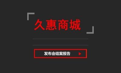 互联网久惠商城发布会结案报告活动策划方案