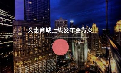 互联网久惠商城上线发布会活动策划方案