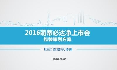 医药品牌-萌蒂必达净上海国家会展中心上市包装推广策划方案