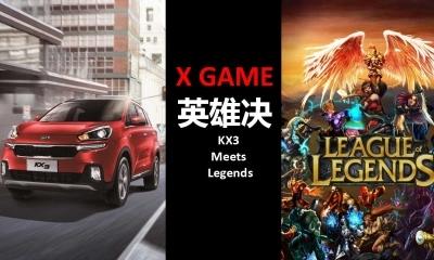 汽车品牌-东风悦达起亚kx3&英雄联盟游戏F/L整合营销策划方案