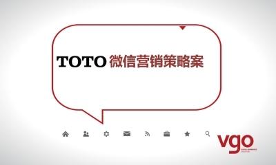 陶瓷卫浴品牌-东陶TOTO微信营销自媒体策划方案