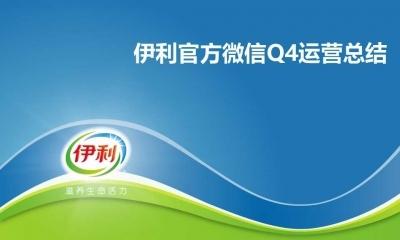 某牛奶品牌官方微信Q4运营构建企业自媒体标杆总结营销策划方案