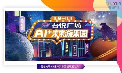 商业广场项目-吾悦广场AI+未来游乐园创意营销策划方案