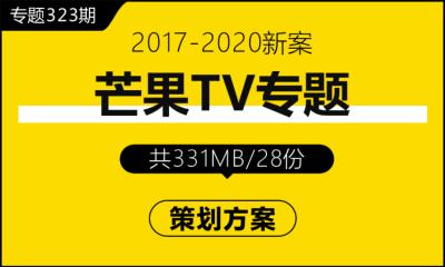 专题323期 视频平台芒果TV