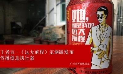 凉茶品牌- 王老吉 ·远大前程定制罐品牌发布传播方案