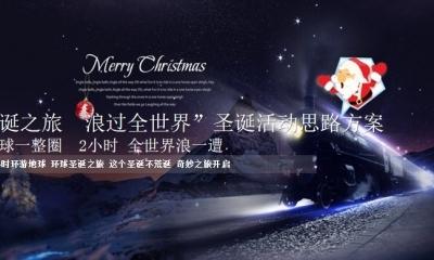 大型旅游活动景点-幸运号环球圣诞之旅浪过全世界圣诞活动策划方案