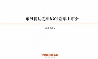 汽车品牌-东风悦达起亚KX3新车上市推广策划方案
