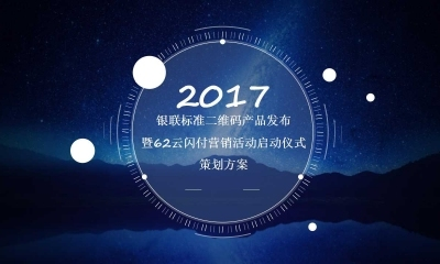中国银行卡联合组织-银联62营销活动推广方案