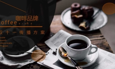 咖啡专题品牌-咖啡机双十一传播营销推广方案.