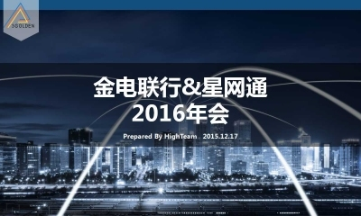 信用信息服务提供商-金电联行&星网通年会活动策划方案