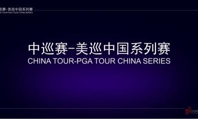 体育赛事-高尔夫中巡赛-美巡中国系列赛活动策划方案