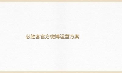 食品餐饮连锁必胜客官方微博运营策划方案