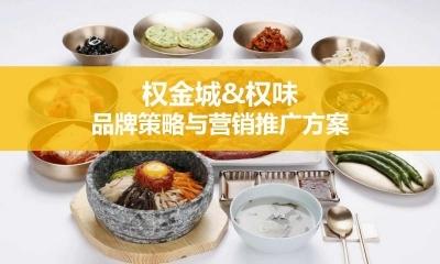 韩国烤肉品牌—权金城&权味品牌策略与营销策划方案