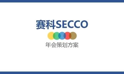 中国石油化工股份有限公司—赛科SECCO年会活动策划方案