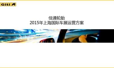 轮胎品牌- 佳通轮胎上海国际车展运营推广方案