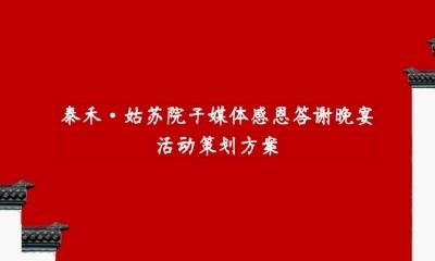 商业房地产品牌泰禾姑苏院子媒体答谢晚宴活动策划方案