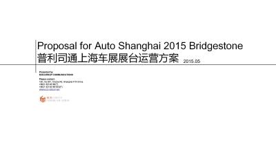 汽车轮胎品牌-普利司通上海车展运营推广方案