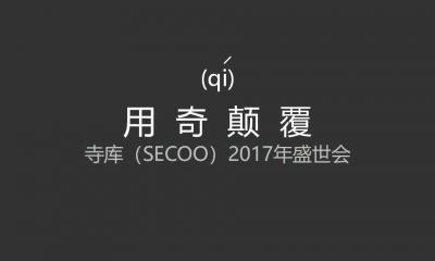 公司主题年会-寺库(SECOO)盛世年会主题活动策划方案