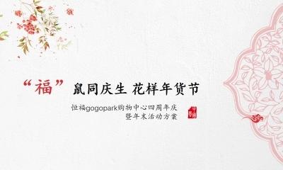 2020年大型gogopark购物中心四周年庆嘉年华花样年货节活动策划方案