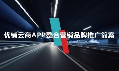 优铺云商APP整合营销品牌推广策划方案