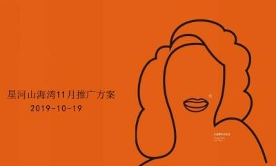 地产品牌-星河山海湾11月品牌营销传播推广方案