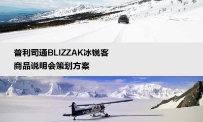 汽车轮胎品牌-普利司通BLIZZAK冰锐客商品说明会活动策划方案