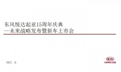 知名汽车品牌-东风悦达起亚DYK15周年—未来战略发布暨新车上市会活动执行方案