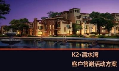 房地产品牌清水湾客户答谢活动策划方案
