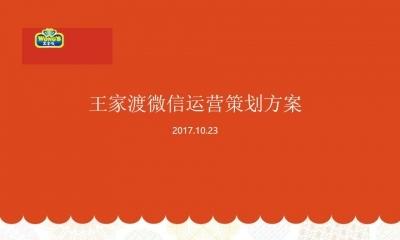 食品品牌四川眉州东坡—王家渡微信运营推广方案