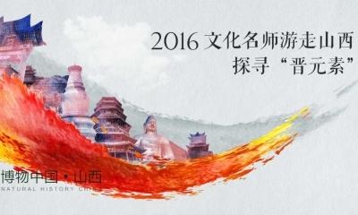"""博物中国文化名师游走山西行探寻""""晋元素""""活动策划方案"""