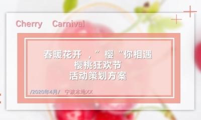 新兴果树产业-春暖花开,樱你相遇樱桃狂欢节活动策划方案